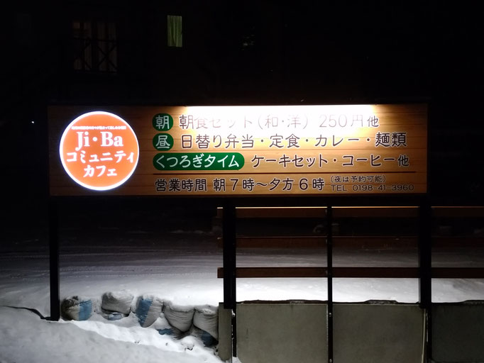 Ji・Baコミュニティカフェ、電飾サイン