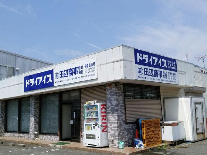 田辺商事株式会社、花巻出張所、ドライアイス