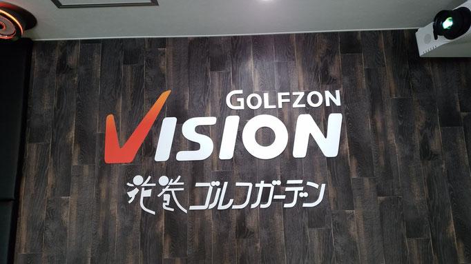 GOLFZON  VISION 花巻ゴルフガーデン