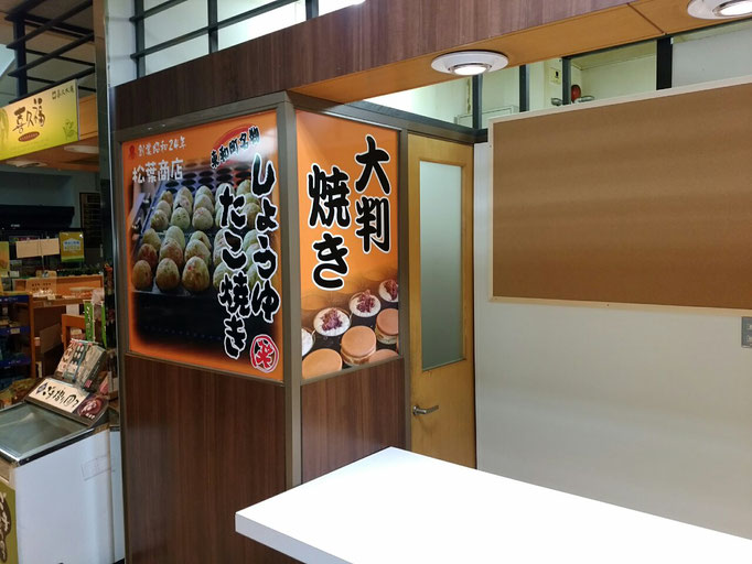 松葉商店、アネックスカワトク、大判焼き