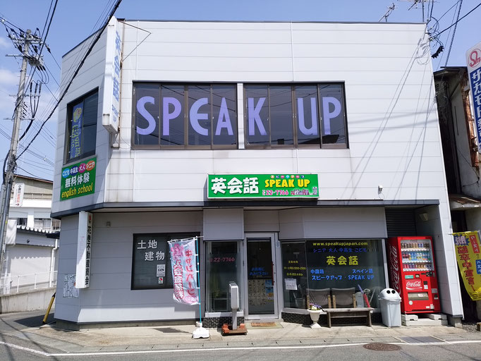 SPEAK UP、スピークアップ、花巻市大通、英会話スクール