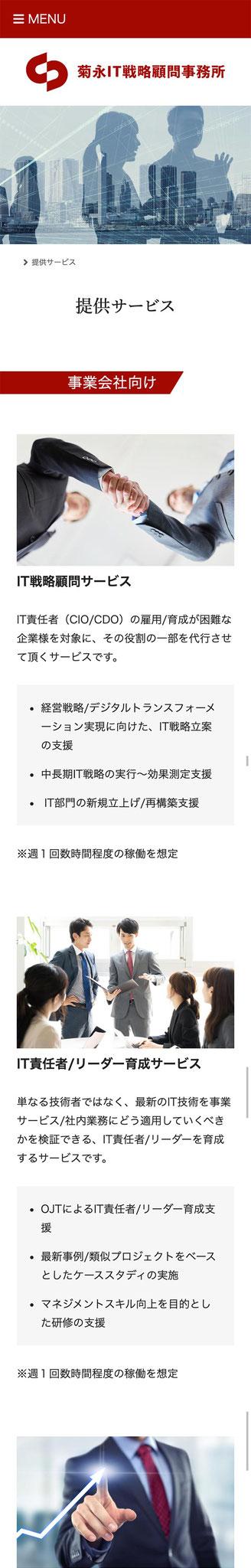 「提供サービス」ページのモバイル表示1