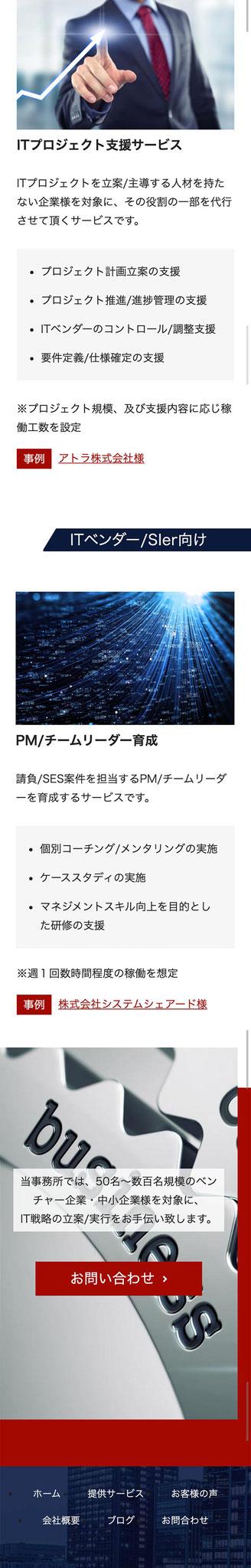 「提供サービス」ページのモバイル表示2