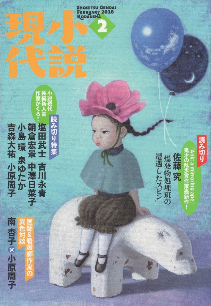 小説現代2月号 表紙