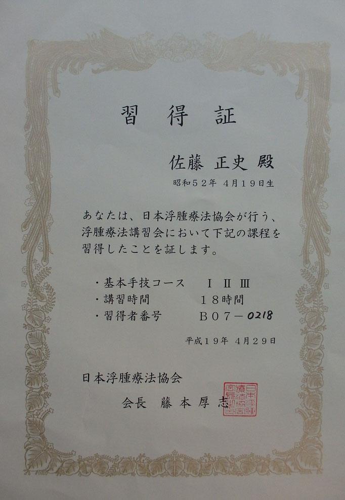 日本浮腫療法協会基礎コース修了証書