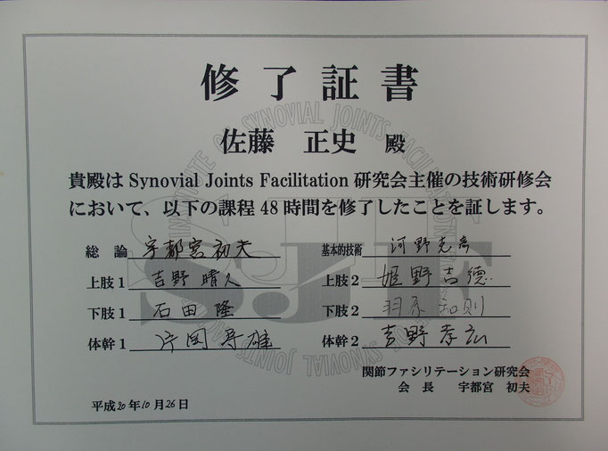 Synovial Joint Fascilitation基礎コース修了証書