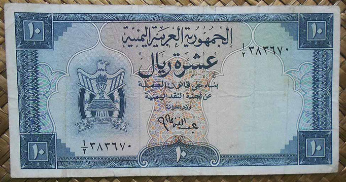 Yemen Arab Republic 10 rials 1964 (145x75mm) pk.3a anverso