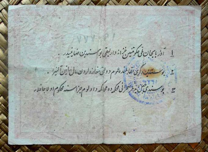 Azerbaijan Irani 5 kran 1946 reverso