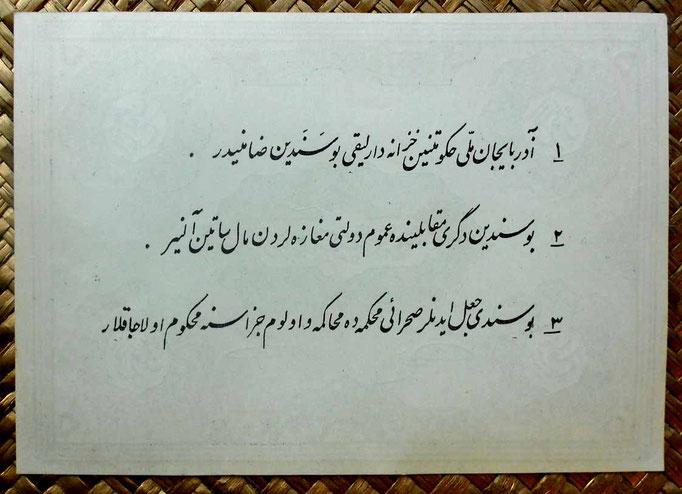Azerbaiyan Irani 50 toman 1946 reverso