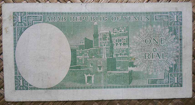 Yemen Arab Republic 1 rial 1964 pk.1a reverso