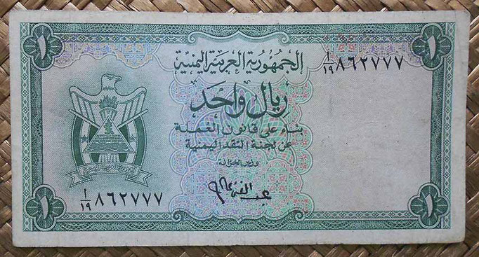 Yemen Arab Republic 1 rial 1964 (125x65mm) pk.1a anverso