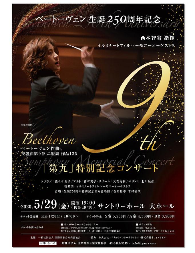 西本智実 指揮【ベートーヴェン生誕250周年記念「第九」特別記念コンサート】チラシデザイン