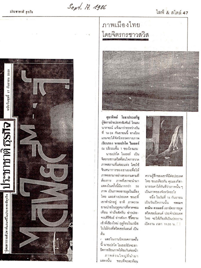 Pedro Meier Exhibition – »Scenes of Thailand« 1986 – Narai Gallery Silom Road Bangkok –  Exhibition reviews in Thai newspapers and magazines – Opening by the Embassy of Switzerland Bangkok – archive Pedro Meier Swiss Multimedia Artist – Niederbipp – 2