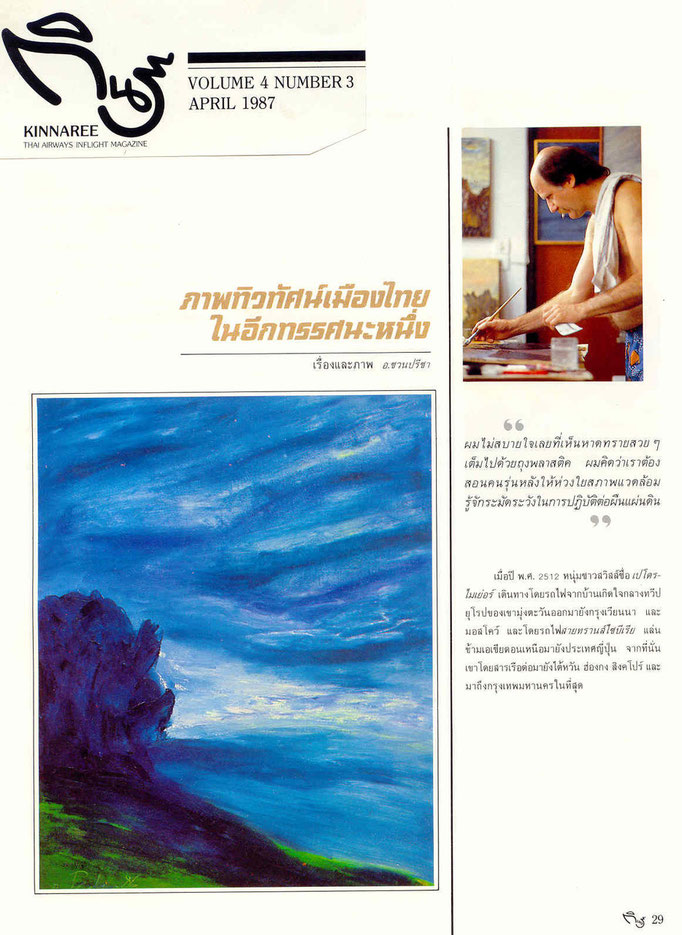 Pedro Meier Multimedia Artist newspaper article in »KINNAREE Thai Airways In-flight Magazine« Bangkok, April 1987 – »An Impression of Thailand« (in Thai language) – Interview text and 10 illustrations of Thai paintings by Pedro Meier – Niederbipp –