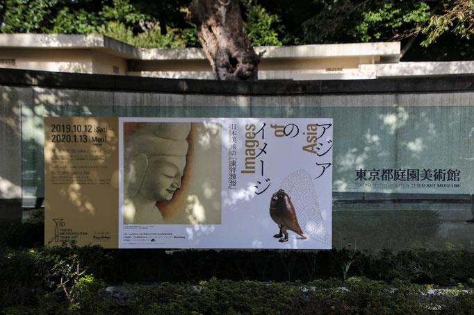 隣は庭園博物館(有料)