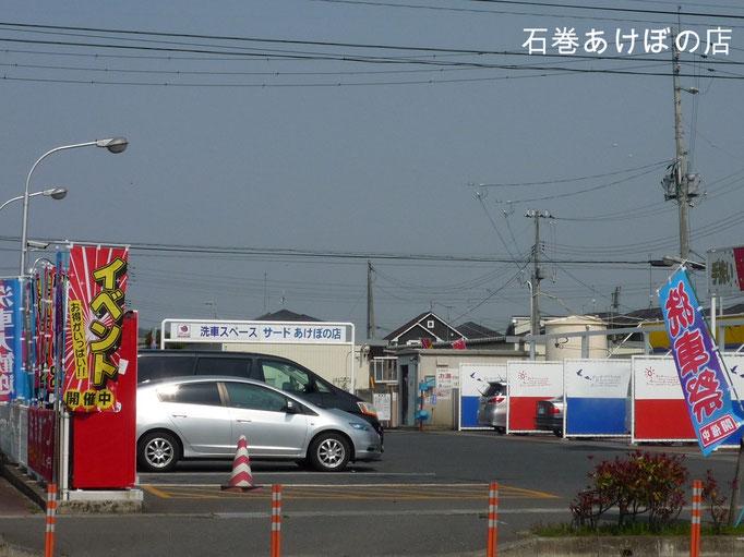 石巻あけぼの店