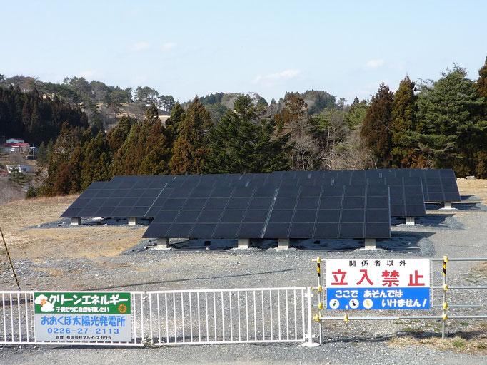 おおくぼ太陽光発電所