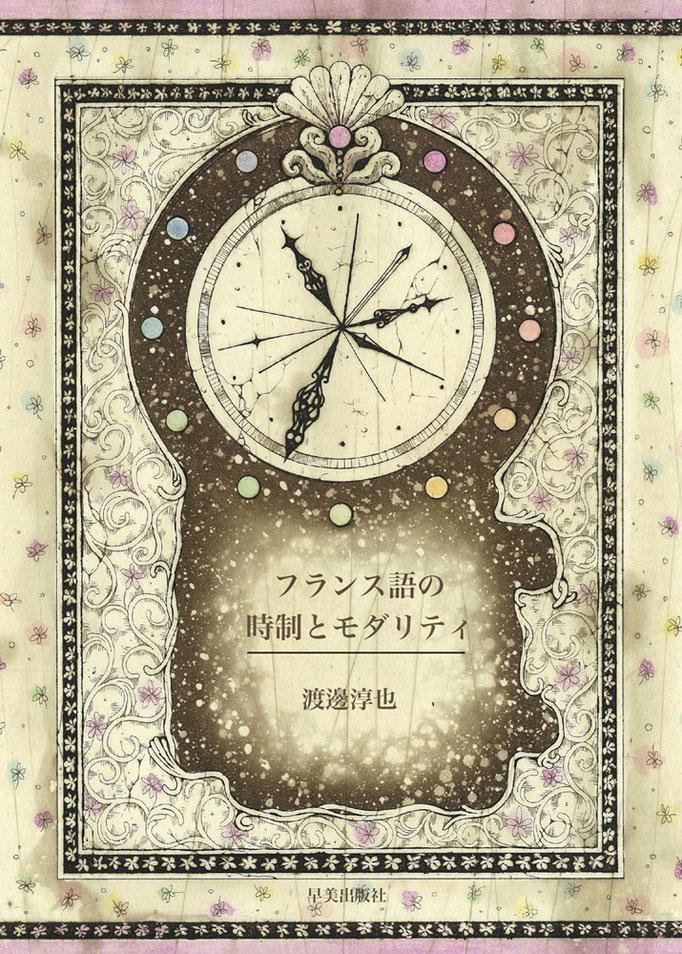 2014「フランス語の時制とモダリティ」渡邊淳也 著