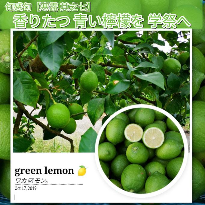 旬感句 【寒露 其之七】 『香りたつ 青い檸檬を 学祭へ』