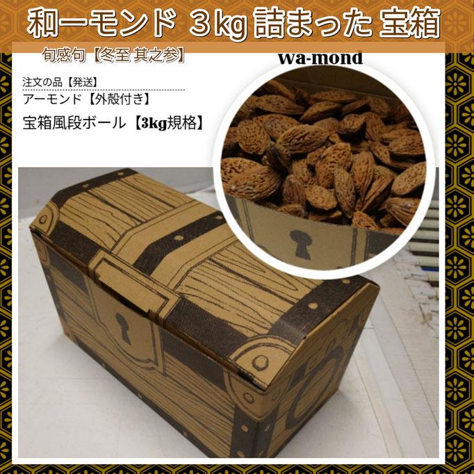 旬感句 【冬至 其之参】 『和ーモンド 3kg詰まった 宝箱』
