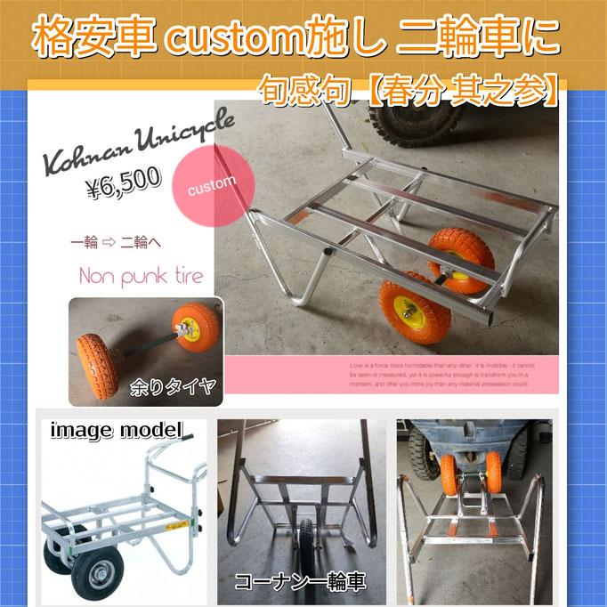 旬感句 【春分 其之参】 『格安車 custom施し 二輪車に』