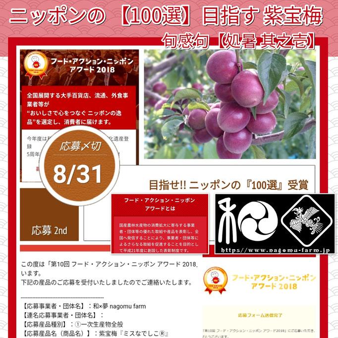 旬感句 【処暑 其之壱】 『ニッポンの【100選】目指す 紫宝梅