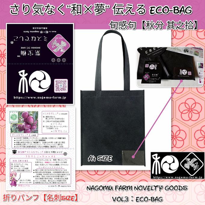 """旬感句 【秋分 其之拾】 『さり気なく """"和×夢""""を伝える ECO-bag』"""