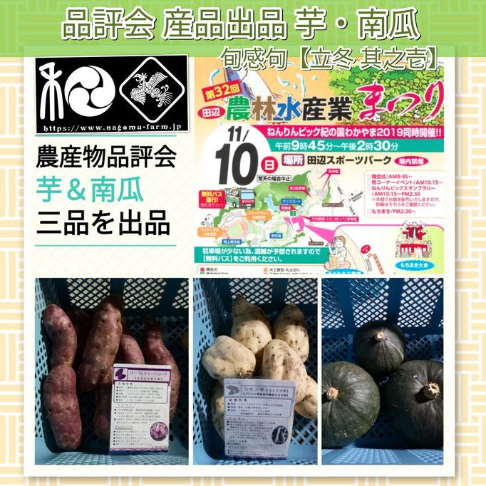 旬感句 【立冬 其之壱】 『品評会 産品出品 芋・南瓜』