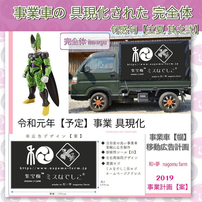 旬感句 【立夏 其之弐】 『事業車の 具現化された 完全体』