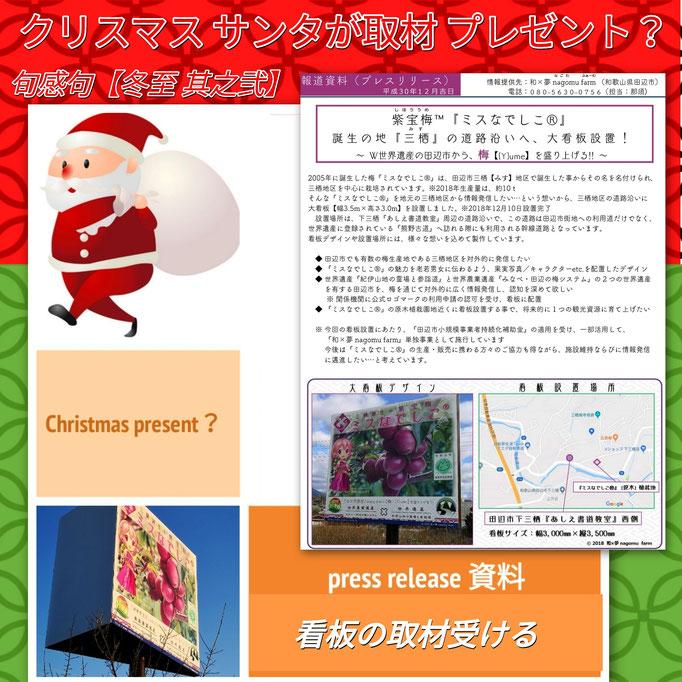 旬感句 【冬至 其之弐】 『クリスマス サンタが取材 プレゼント?』