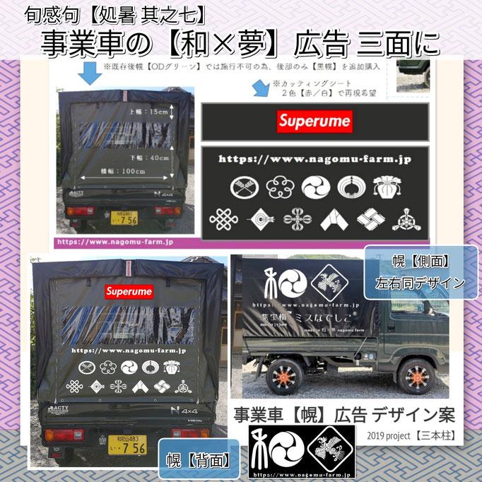 旬感句 【処暑 其之七】 『事業車の 【和×夢】広告 三面に』