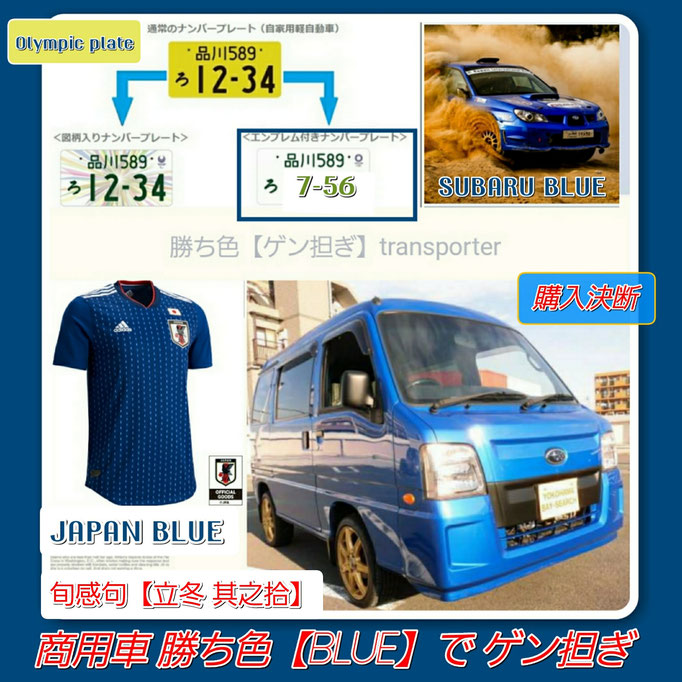 旬感句 【立冬 其之拾】 『商用車 勝ち色【BLUE】で ゲン担ぎ』