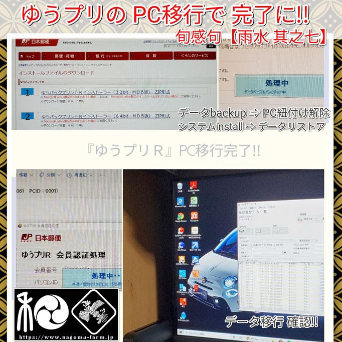 旬感句 【雨水 其之七】 『ゆうプリの PC移行で 完了に!!』