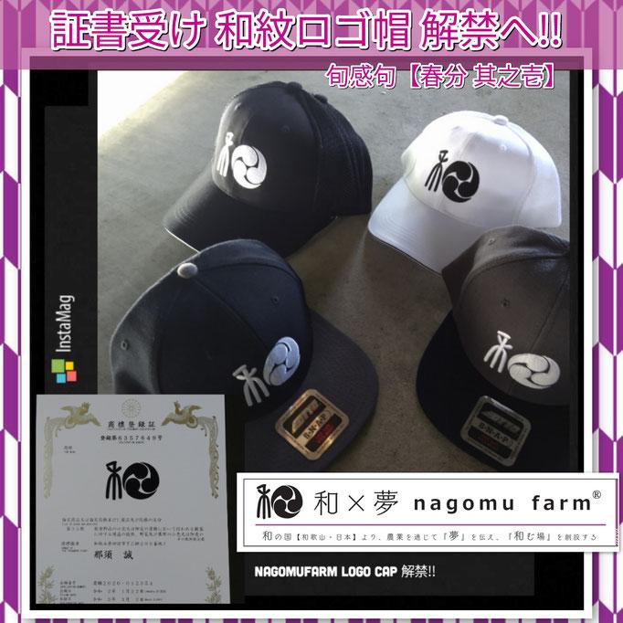 旬感句 【春分 其之壱】 『証書受け 和紋ロゴ帽 解禁へ!!』