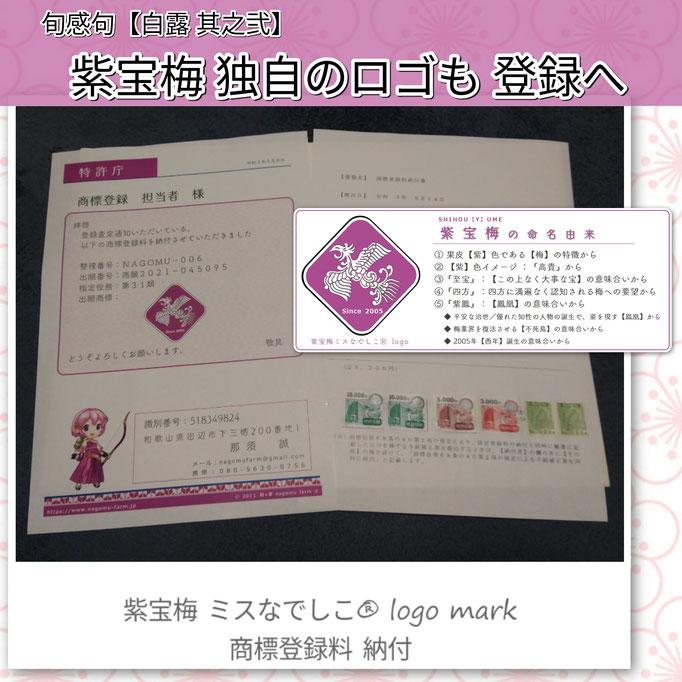 旬感句 【白露 其之弐】 『紫宝梅 独自のロゴも 登録へ』