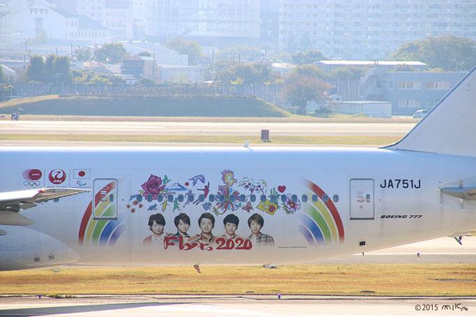 『JAL FLY to 2020 特別塗装機』大野智さんの機体デザイン