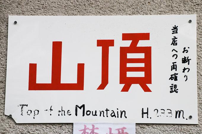 山頂の案内板(稲荷山)