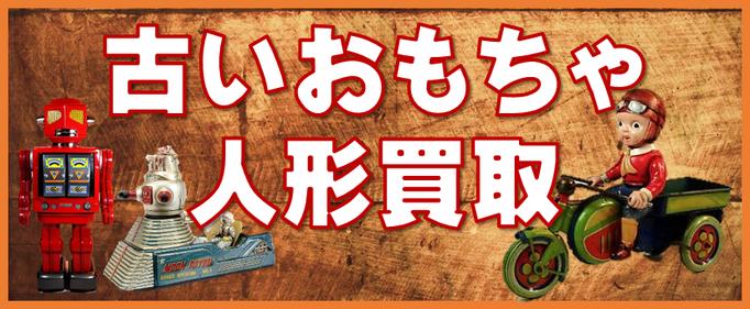 札幌古いおもちゃの買取はリサイクルショップ「プラクラ」へ!