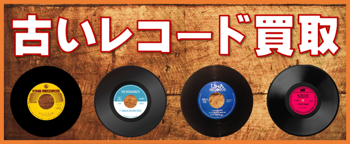 札幌リサイクルショップ「プラクラ」は古いレコード買取強化中です♪