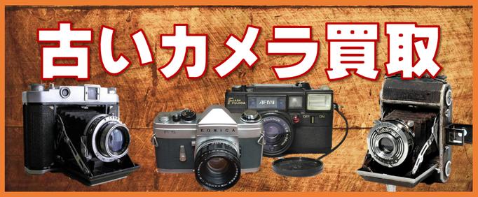 古いカメラをお持ちのお客さま!札幌リサイクルショップ「プラクラ」が全力で買取いたします♪