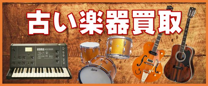 古い楽器買取は札幌リサイクルショップ、プラクラへお売りください♪