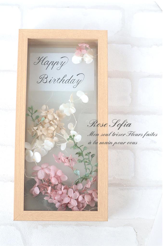 Flower message box 14.5x30xW5 ¥6,000+税 (¥6,600)