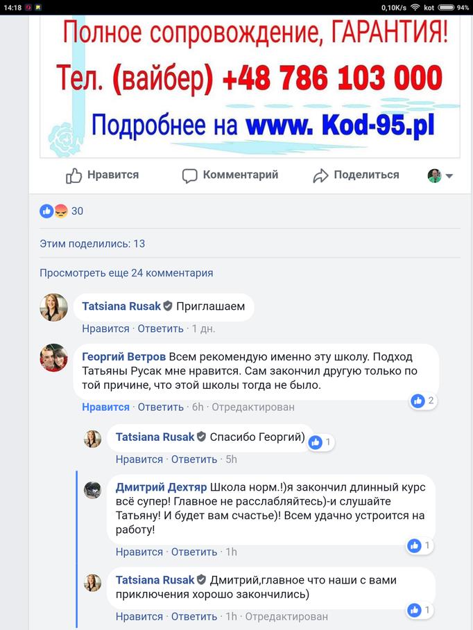 Код 95 в Польщи