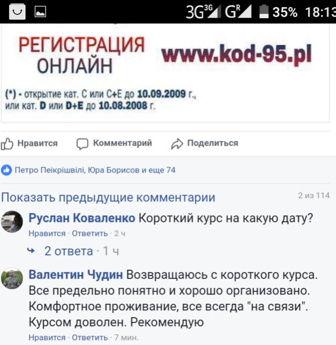 Курс Код 95 Вроцлав