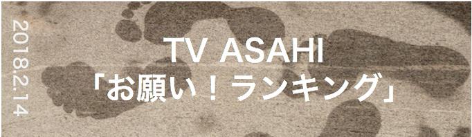 TV ASAHI「お願い!ランキング」