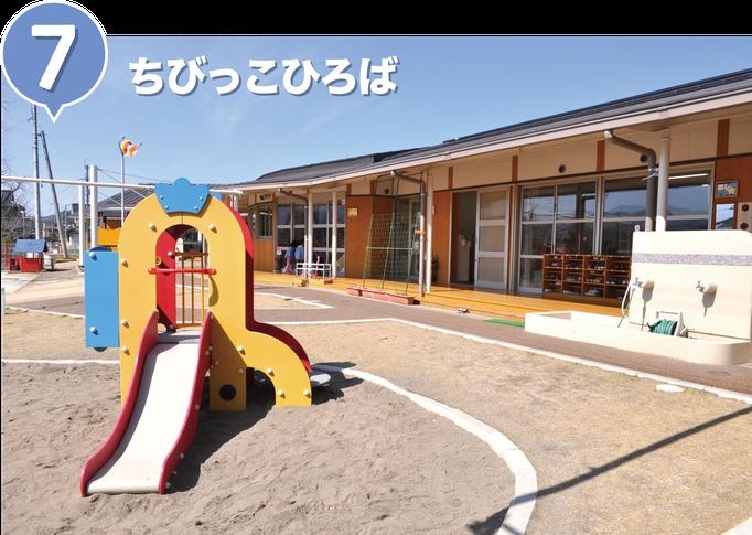 低年齢児専用の砂場や水遊び場があり、小さな子どもたちも伸びやかに遊べます。