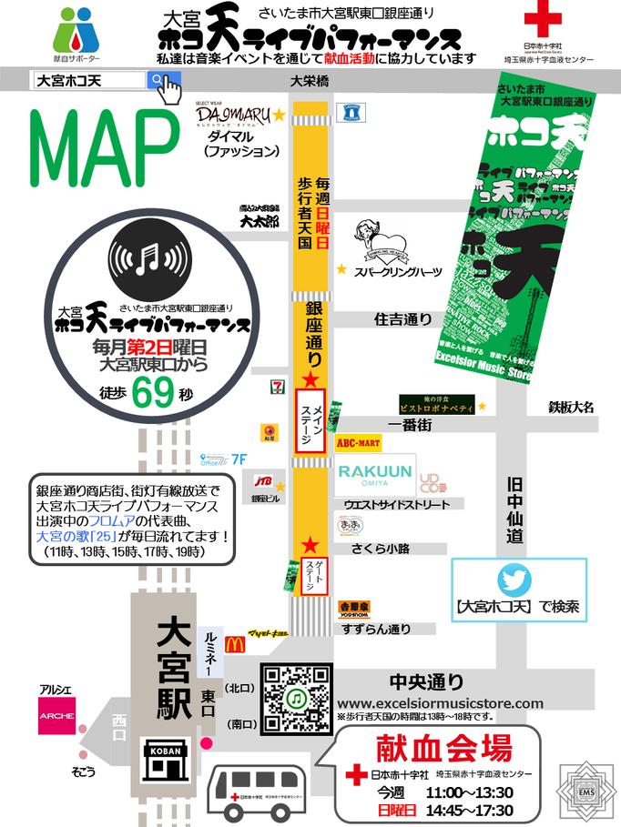 大宮ホコ天ライブパフォーマンス会場マップ