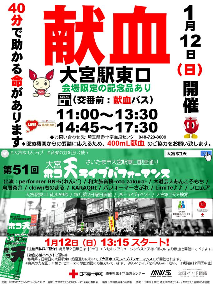 1/12(日)大宮ホコ天ライブパフォーマンス #51