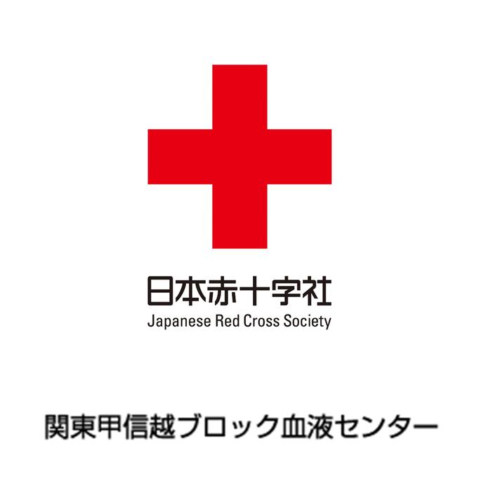 日本赤十字社 関東甲信越ブロック