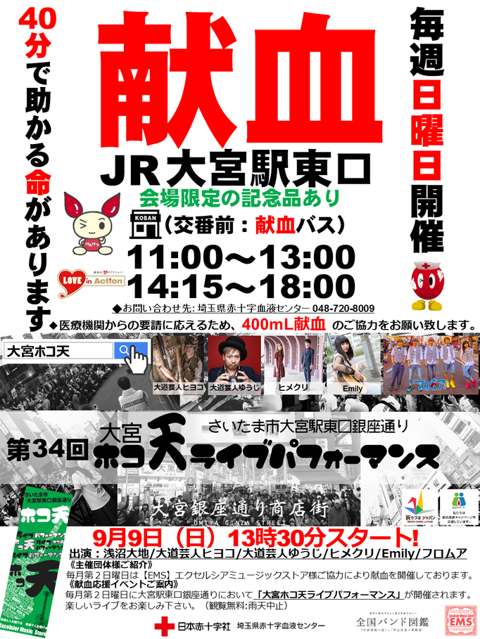 9/9(日)大宮ホコ天ライブパフォーマンス#34